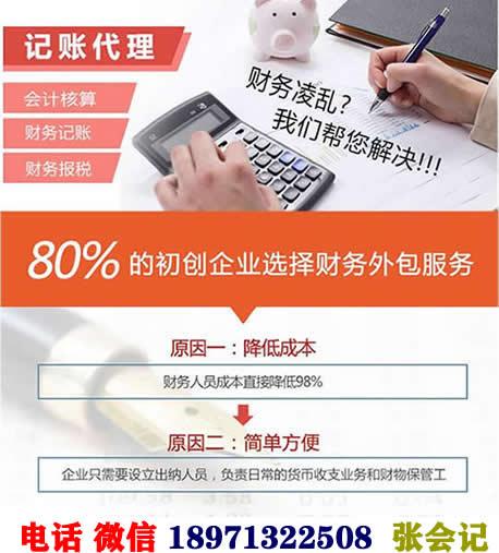 武汉代理记账|公司注册|工
