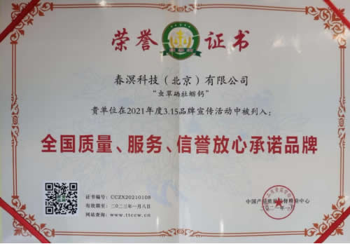 中国军事医学科学研究院的骆亿生教授与《虫草硒牡蛎钙》